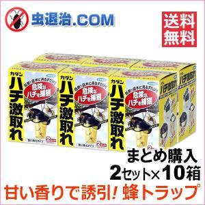 送料無料 まとめ購入 フマキラー カダン ハチ激取れ 2セット入×10箱 スズメバチ 女王蜂 捕獲器 ハチトラップ|mushi-taijistore