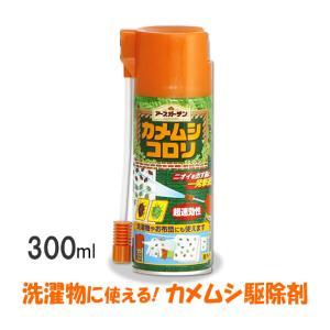 カメムシ 退治 洗濯物 撃退 スプレー カメムシコロリ(300ml) アース製薬 殺虫剤不使用 あすつく対応|mushi-taijistore