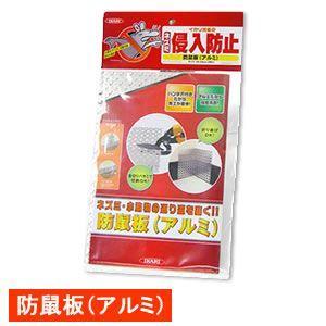 アルミ製 パンチング板 防鼠板(アルミ)(2枚入) ねずみ 小動物 侵入経路 遮断 進入防止|mushi-taijistore