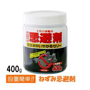 あすつく対応/置き型 ネズミ忌避剤 ねずみのいやがるゼリー(400g) ねずみ 追い払い 設置するだけ|mushi-taijistore