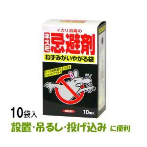 あすつく対応/ねずみ忌避剤 袋タイプ/ねずみがいやがる袋(10袋入) 分包 小袋入り ねずみが嫌がる|mushi-taijistore