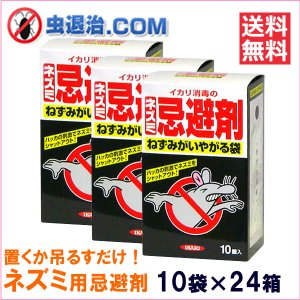 送料無料/ねずみ忌避剤 袋タイプ/ねずみがいやがる袋(10袋×24個) 分包 小袋入り ねずみが嫌がる成分 まとめ購入|mushi-taijistore