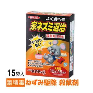 ネズミ 退治 餌入り 殺鼠剤 小分け イカリネオラッテP 10g×15袋 医薬部外品 ワルファリン あすつく対応|mushi-taijistore