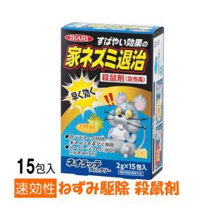 速効性殺鼠剤 少量 小分けタイプ ネオラッテクイックリー 2g×15包 医薬部外品|mushi-taijistore