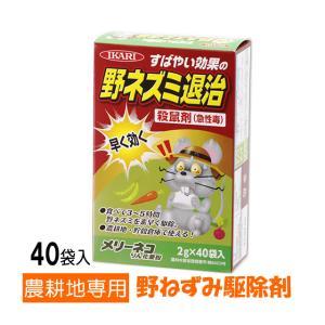 ネズミ 退治 農地用 速効性 ネズミ駆除 殺鼠剤 メリーネコ りん化亜鉛 2g×40袋入 餌配合済み 分包 小分けタイプ あすつく対応|mushi-taijistore