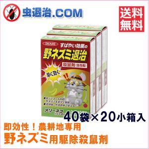 送料無料 お得用箱 農地用殺鼠剤/メリーネコ りん化亜鉛(40袋入×20小箱) ネズミ駆除 毒餌 速効性|mushi-taijistore