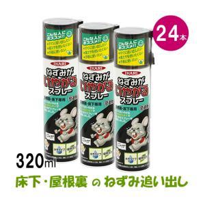 送料無料 ケース購入/ねずみ忌避スプレー ねずみがいやがるスプレー 320ml×24本 ネズミ退治 忌避剤 水性タイプ|mushi-taijistore