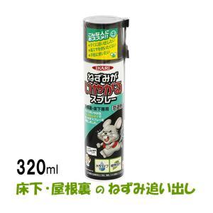 ねずみ 忌避 スプレー ねずみがいやがるスプレー 320ml ネズミ退治 忌避剤 水性タイプ あすつく対応|mushi-taijistore