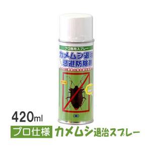 カメムシ 殺虫 スプレー カメムシ退治プラス忌避防除剤 420ml カメ虫 駆除 エアゾール 即効タイプ あすつく対応|mushi-taijistore
