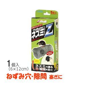 あすつく対応/ネズミ駆除忌避具 ネズミ忌避バリケード (1個) 6×12cm ステンレス製 スチール プロバスター|mushi-taijistore