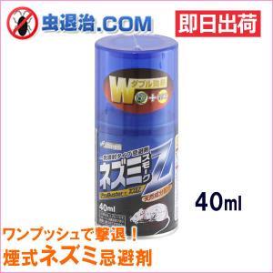 ネズミ忌避 全量噴射式 ネズミ忌避 スモークW (40ml) くん煙剤のよう 忌避成分 充満タイプ|mushi-taijistore