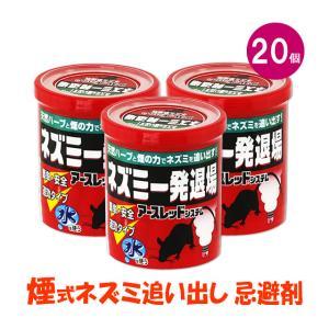送料無料/まとめ購入 ねずみ追い出し くん煙剤 ネズミ一発退場 (10g×20個) ネズミ駆除 忌避剤 水使用|mushi-taijistore