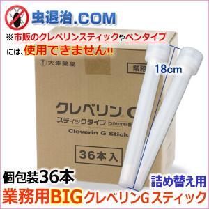 業務用BIGサイズ/クレベリンG スティックタイプ つめかえ用 1本入×36袋(計36本) 業務用クレベリンG スティック取り替え サイズ18cm