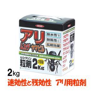 即効+残効性 アリ駆除用殺虫剤 ムシクリン アリ粒剤 2kg 屋外 庭 クロアリ駆除|mushi-taijistore