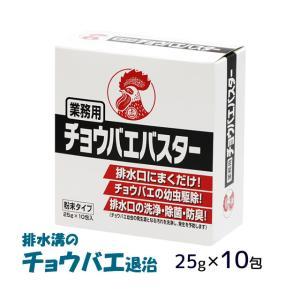 あすつく対応/業務用チョウバエバスター (25g×10包入) チョウバエ駆除 殺虫 + 排水口の除菌 洗浄 防臭 小バエ発生源対策|mushi-taijistore