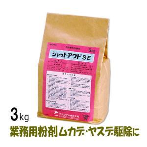 あすつく対応/人気/粉剤 シャットアウトSE (3kg) ムカデ ヤスデ ダンゴムシ ゲジゲジ駆除 殺虫剤|mushi-taijistore