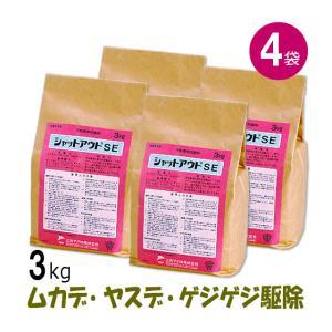 送料無料 あすつく対応/まとめ購入 シャットアウトSE (3kg×4袋) ムカデ ヤスデ駆除 定番 粉剤 殺虫剤|mushi-taijistore