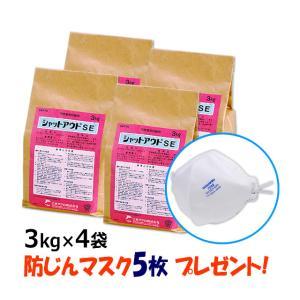 あすつく対応 送料無料/マスク5枚プレゼント シャットアウトSE(3kg×4袋)+ マスクN95 (5枚入) ムカデ ヤスデ 退治 殺虫剤 吸い込み 防止 お得なまとめ購入|mushi-taijistore