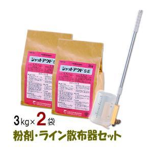 送料無料 あすつく対応/散布機セット/ シャットアウトSE (3kg×2袋)+ コロダスター(1台) ムカデ駆除 ヤスデ駆除 粉剤|mushi-taijistore