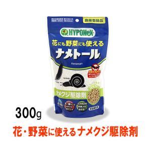 ナメクジ駆除剤 300g ナメトール カタツムリ なめくじ駆除専用 殺虫剤|mushi-taijistore