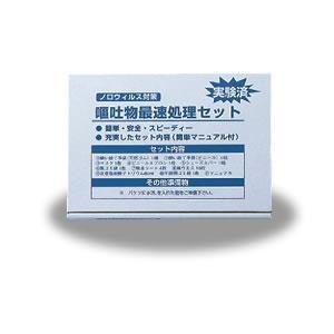あすつく対応/嘔吐物処理セット (1箱)1回分 充実セット内容 備蓄しやすい 塩素系 除菌タブレット付き|mushi-taijistore|02