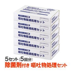 送料無料 まとめ購入/ 嘔吐物処理セット (5箱) 5回分 充実セット内容 備蓄 塩素系 除菌タブレット付き|mushi-taijistore