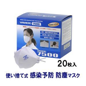 感染症対策・防じん 山本光学 N95マスク YAMAMOTO 7500 (20枚) 防じん 防塵 殺虫剤 消毒作業 高性能マスク|mushi-taijistore