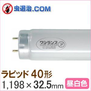 ワンランプ蛍光灯(ラピッドスタート40形・昼白色) 1本 ガラス飛散防止膜付き 紫外線カット 照明|mushi-taijistore