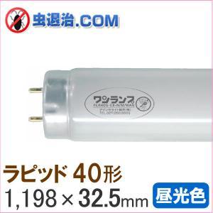 ワンランプ蛍光灯(ラピッドスタート40形・昼光色) 1本 ガラス飛散防止膜付き 紫外線カット 照明 虫よけ|mushi-taijistore