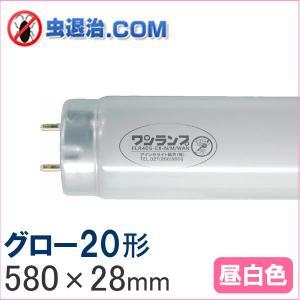 ワンランプ蛍光灯(グロースタート20形・ 昼白色) 1本 紫外線カット ガラス飛散防止膜付き|mushi-taijistore