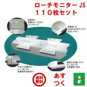 ゴキブリ 駆除 ローチモニター JS 110枚セット ごきぶり 退治