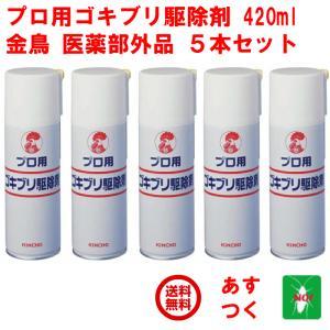 ゴキブリ駆除 プロ用 ゴキブリ駆除剤 420ml 5本セット 金鳥 ゴキブリ対策 殺虫剤 キンチョー