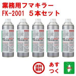 ゴキブリ駆除 業務用 フマキラー FK-2001 5本セット 殺虫剤