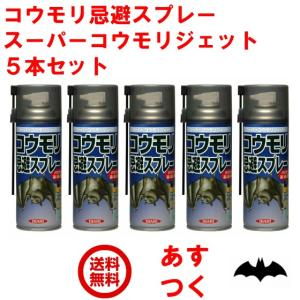 5本セット コウモリ 駆除 スーパー コウモリ ジェット 420ml 撃退 忌避剤 スプレー|mushinai