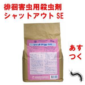 ムカデ駆除 シャットアウトSE 3kg袋入 徘徊害虫 用 殺虫剤 三井化学アグロ