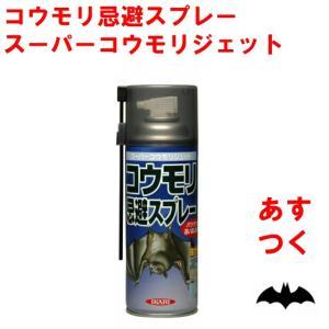 【イカリ消毒株式会社】  ◆ 特長  ● 屋根裏などに生息したコウモリを強力ハッカ臭で追い出します ...