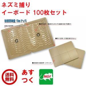 ◆ 特長  ●プロ用だからネズミがよく捕れる!  ネズミ駆除業者が使用する高性能特殊粘着剤を使用して...