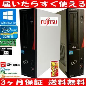 送料無料 3か月保証 中古デスクトップパソコン 富士通 FMV-FMV-D511/GX 省スペース型 Windows10  Core i3 4GB 500GB DVD/RW KS-Office2016 RCS226|mushinet