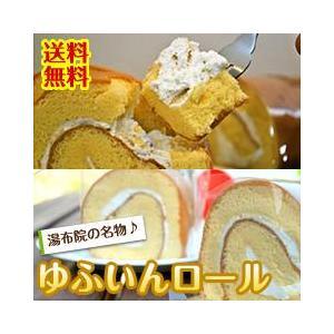 おいしい手作り!ゆふいんロール 送料無料!|mushiya-purin
