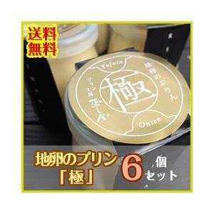 由布院プレミアムプリン!超濃厚プリンならこれ!素材にこだわった地卵のプリン 極(きわみ) 6個セット 送料無料! mushiya-purin