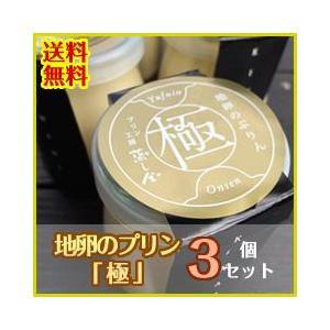 由布院プレミアムプリン!超濃厚プリンならこれ!地卵のプリン 極(きわみ) 3個セット 送料無料! mushiya-purin