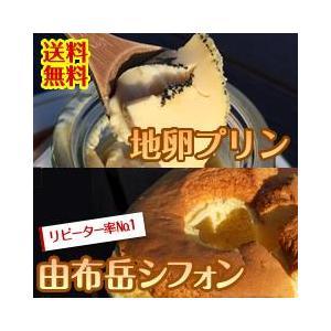 地卵のプリン「極(きわみ)」 3個+由布岳シフォン「プレーン」1個 セット 送料無料! mushiya-purin
