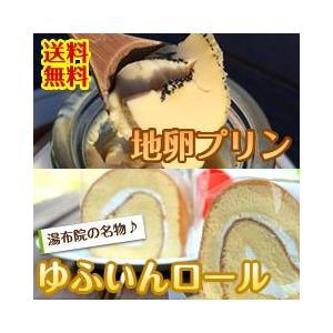 地卵のプリン「極(きわみ)」 3個+ゆふいんロール「プレーン」1個 セット 送料無料! mushiya-purin