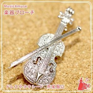ヴァイオリン ラインストーンブローチ シルバー ー  ミュージックアミューズ music-amuse