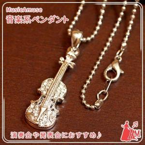 ヴァイオリン ラインストーンネックレス シルバー ー  ミュージックアミューズ music-amuse