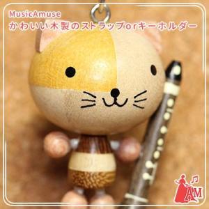 ネコとクラリネットのストラップ ー  ミュージックアミューズ music-amuse