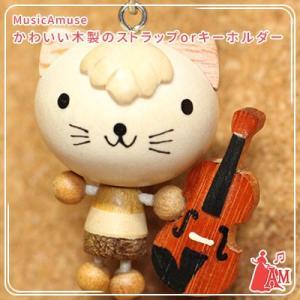 ネコとヴァイオリンのストラップ ー  ミュージックアミューズ music-amuse