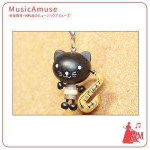 ネコとサックスのストラップ ー  ミュージックアミューズ music-amuse