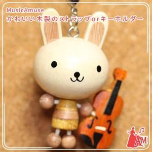 ウサギとヴァイオリンのストラップ ー  ミュージックアミューズ music-amuse