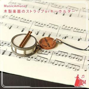 木製 楽器のストラップ スネアドラム ー  ミュージックアミューズ music-amuse